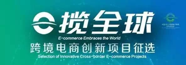 让跨境电商更简单 ESG集团应邀参加E览全球跨境电商创新项目征选活动