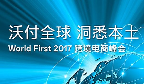 World First喊你来参加跨境电商峰会,打造专属于你的旺季营销神话!