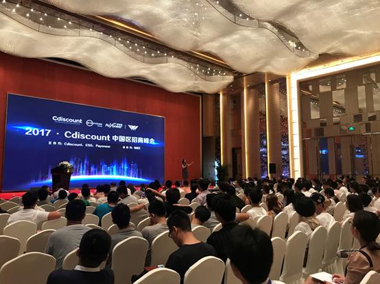 掘金欧洲,2017年度Cdiscount中国区招商峰会再度来袭