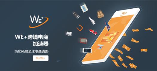 WE+跨境电商加速器,为您拓展全球电商通路