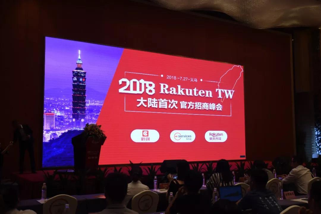 又一个万亿市场爆发!Rakuten--台湾乐天正式向大陆卖家发出邀约